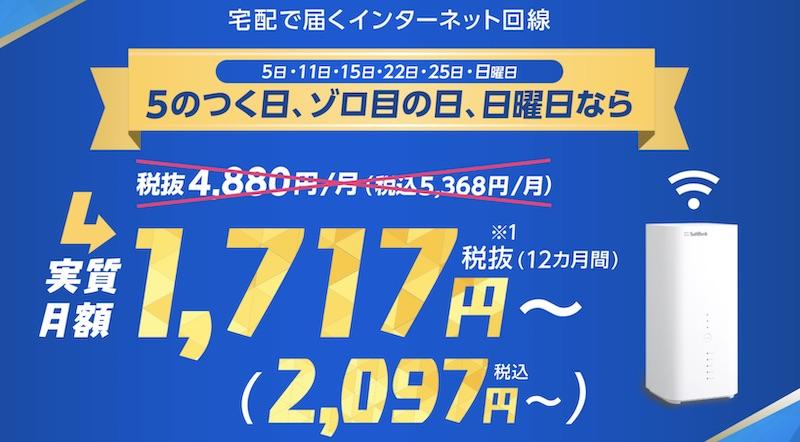 yahoo!BB 5のつく日 ゾロ目の日 日曜日 実質月額1717円 税込2097円
