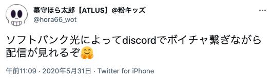 softbankhikari discord 口コミ02