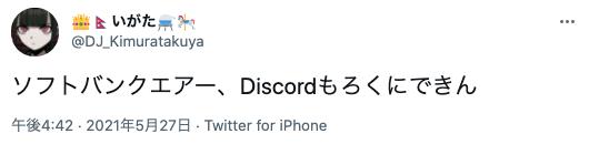 softbankhikari discord 口コミ03