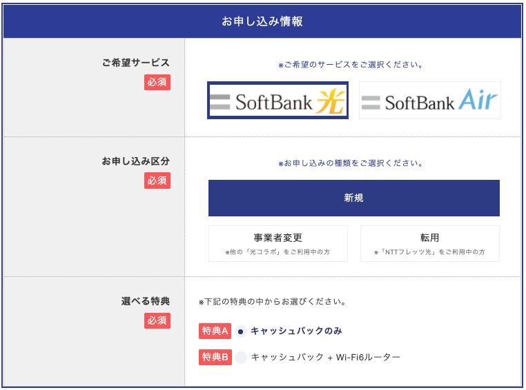 softbankhikari 申込み画面 入力内容