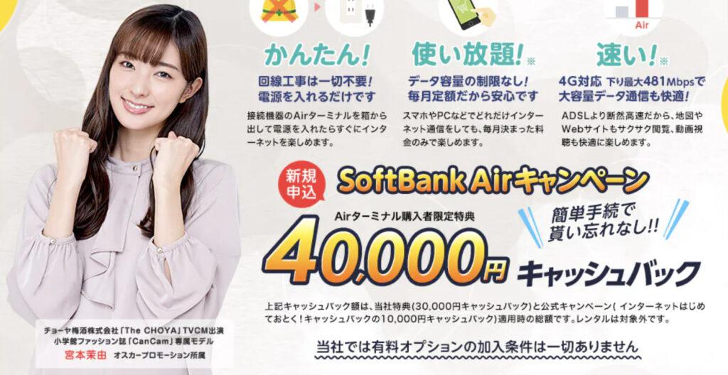 SoftBankair キャンペーン特典
