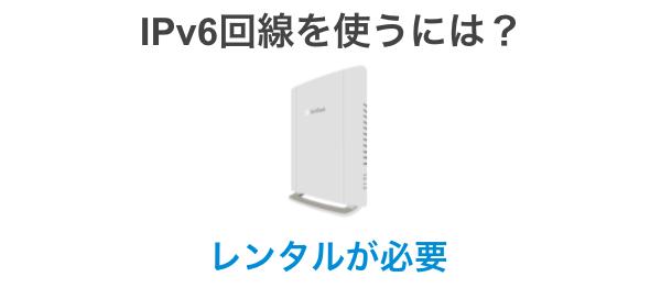 IPv6回線 光BBユニット レンタルの必要性