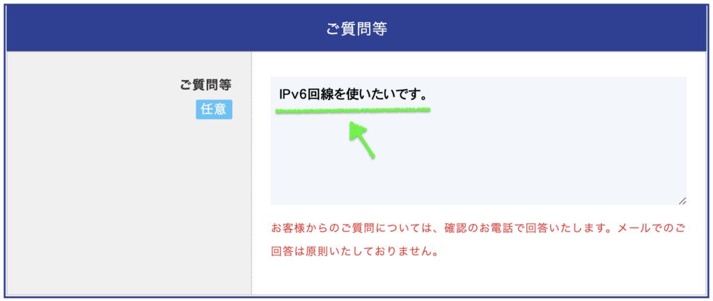 ソフトバンク光 IPv6回線 申込み方法