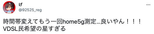 home5G 良い口コミ07