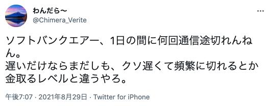 ソフトバンクエアー 口コミ10