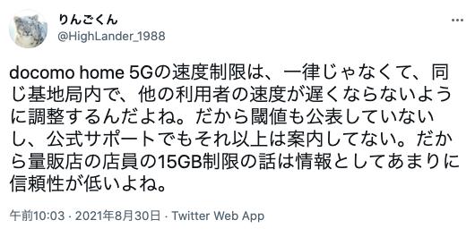 home5G 速度制限 口コミ03