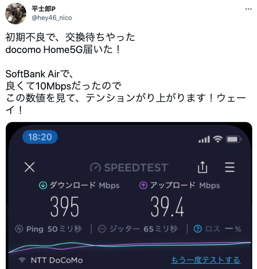 home5G 口コミ 11