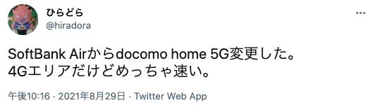 home5G 良い口コミ12