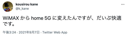 home5G 良い口コミ14