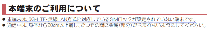 home5G SIMロック 取り扱い説明書