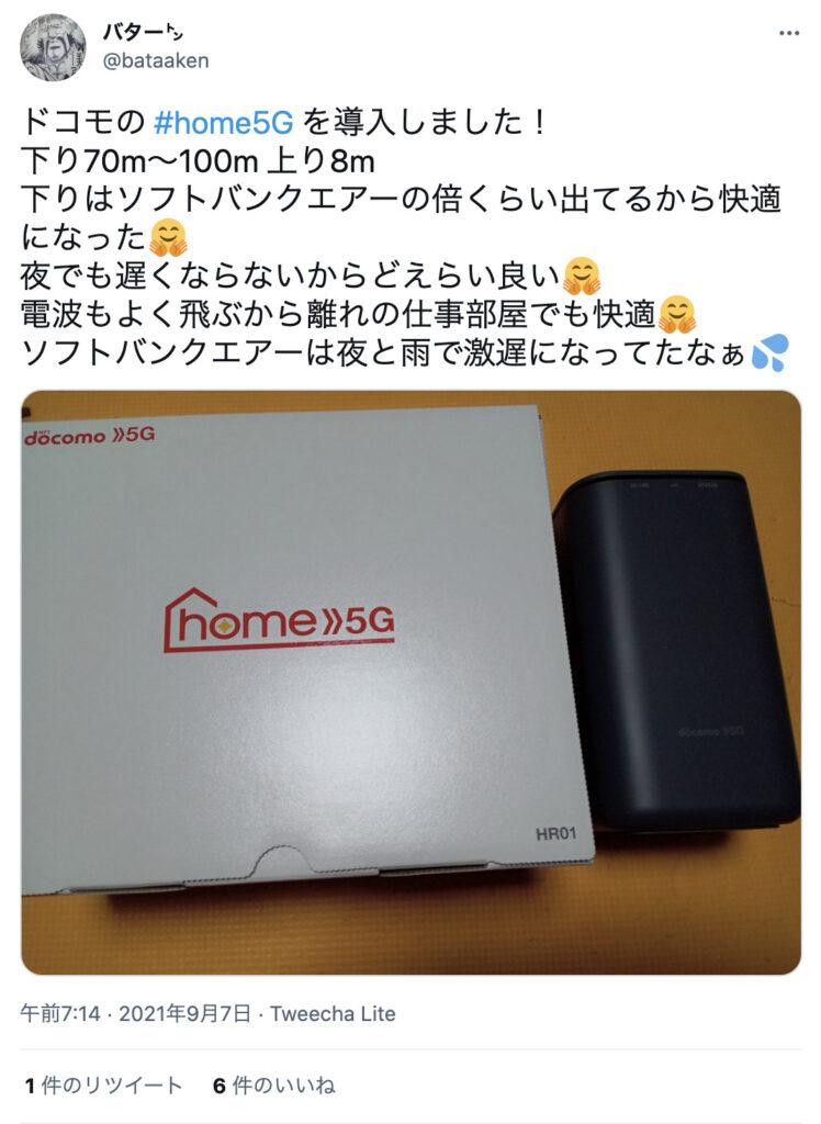 home5G ソフトバンクエアー 口コミ