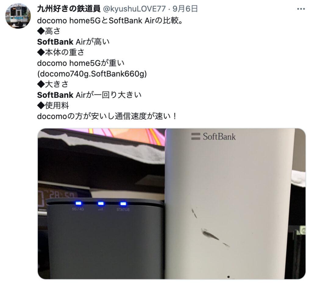 home5G ソフトバンクエアー 口コミ03
