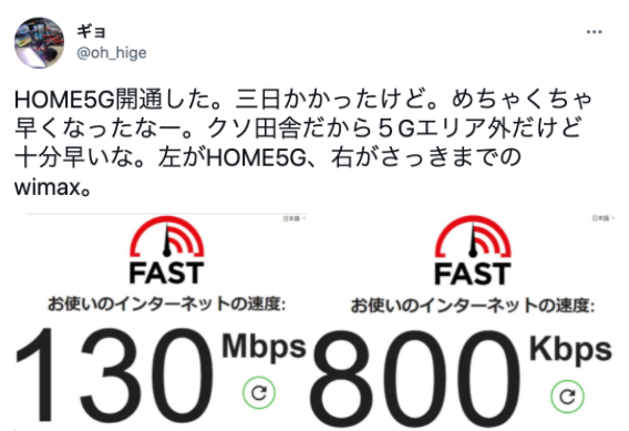 home5G 5Gエリア外 田舎 口コミ