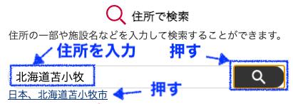home5G 通信エリア 検索
