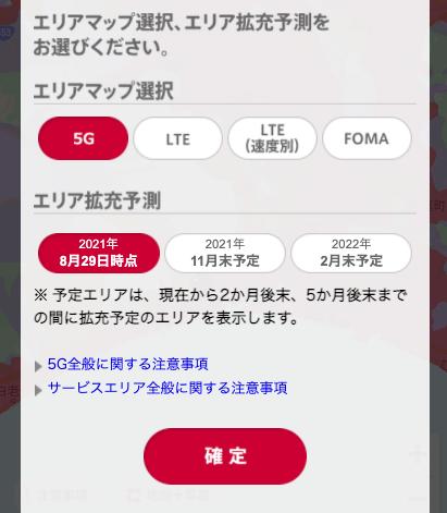 home5G 通信エリア 地図 5G選び方