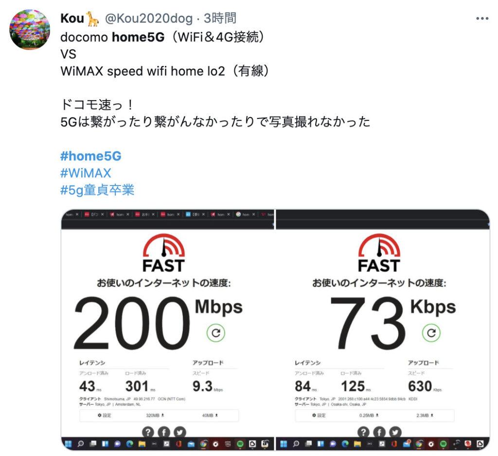 home5G 4G回線 速度 口コミ03