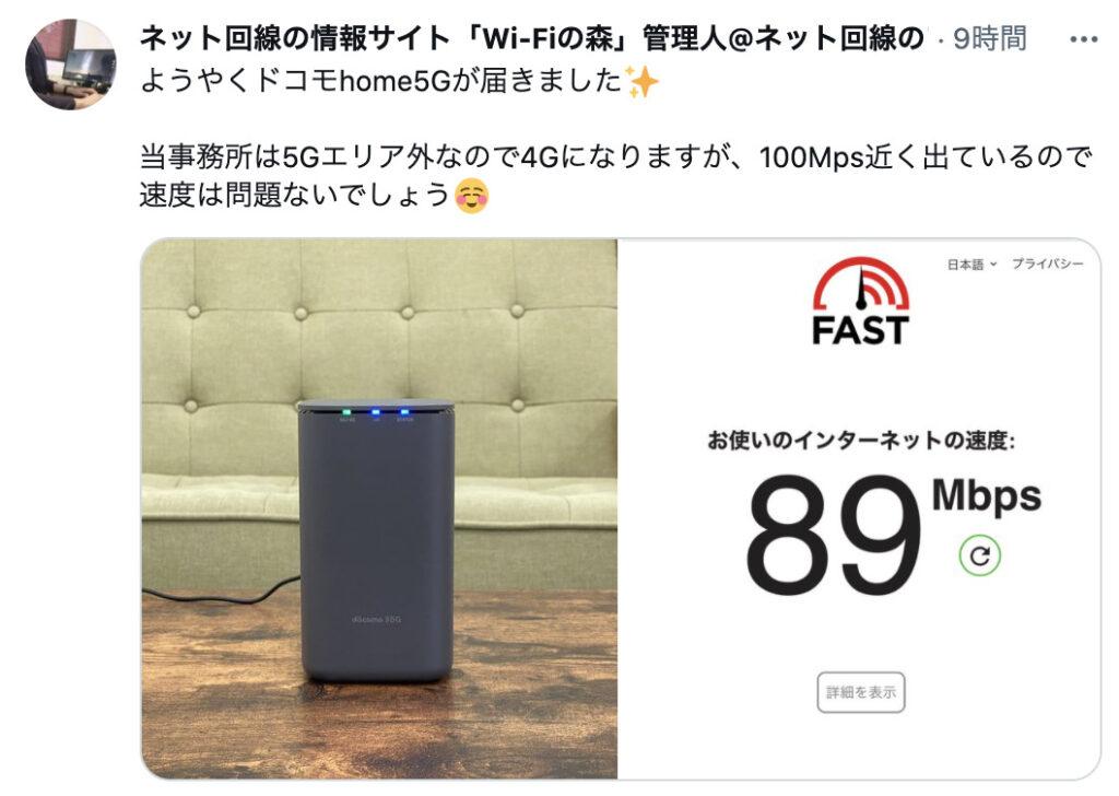 home5G 4G回線 速度 口コミ02