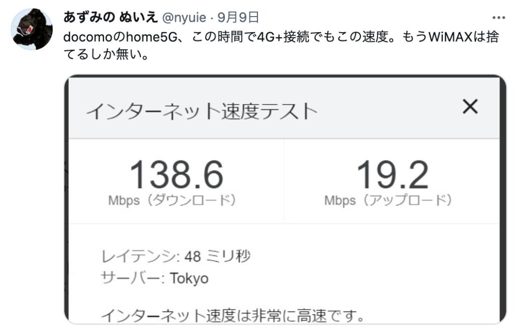 home5G 4G回線 速度 口コミ01