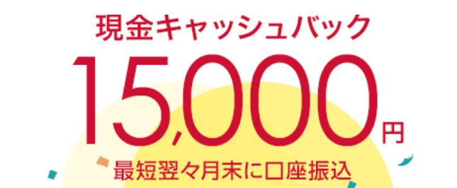 home5G 15000円キャッシュバック