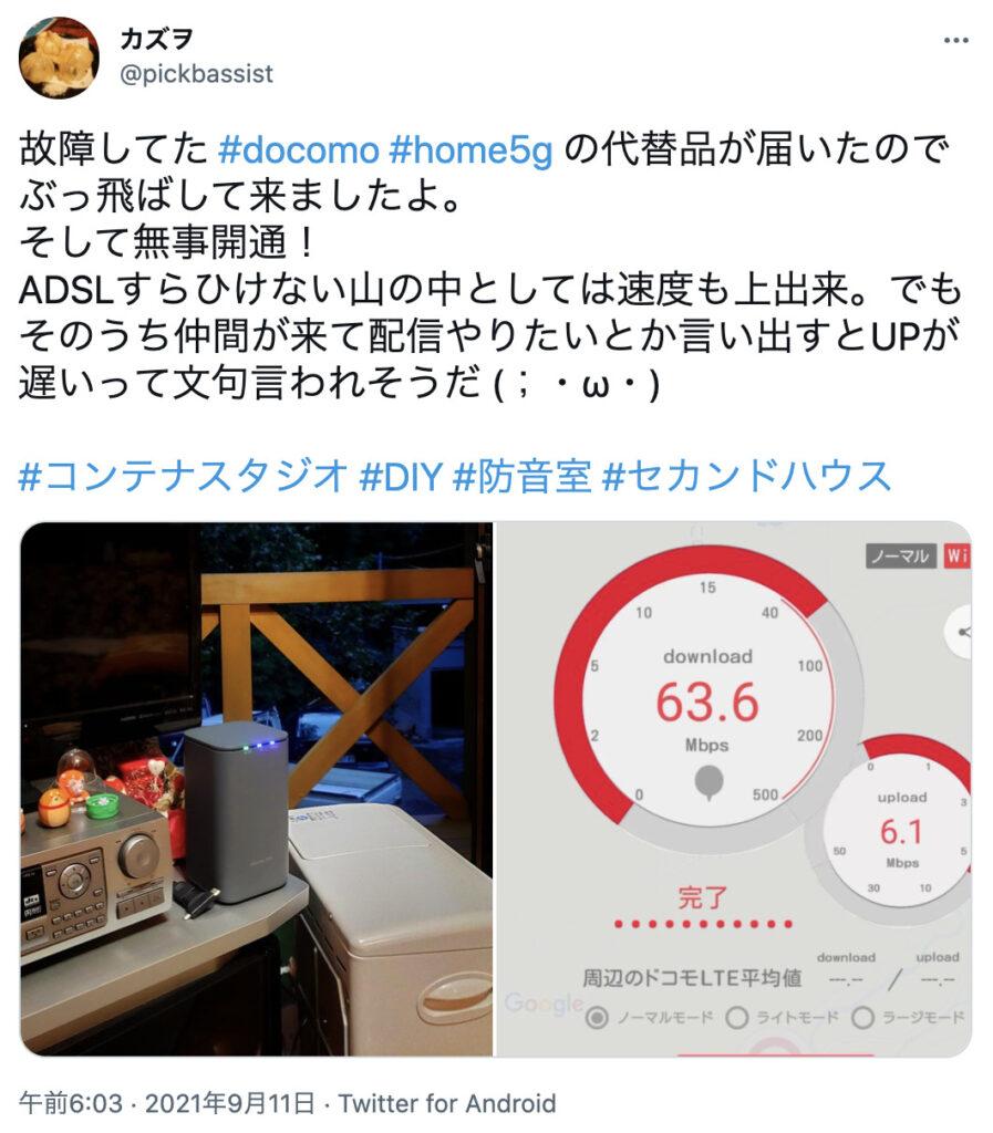 home5G 4G回線 速度 口コミ04
