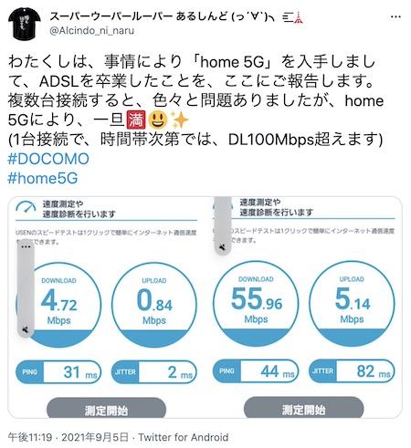 home5G ADSLから乗り換え 口コミ03