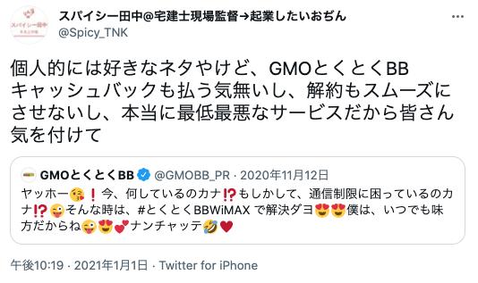 GMO とくとくBB 口コミ01