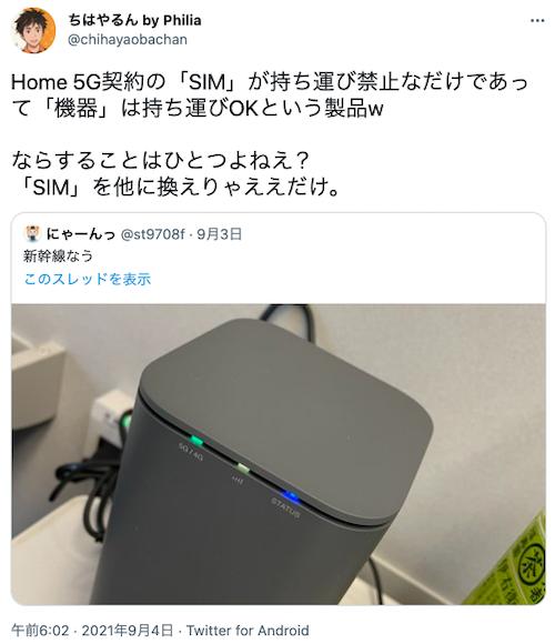home5G 自宅以外 利用例 口コミ02