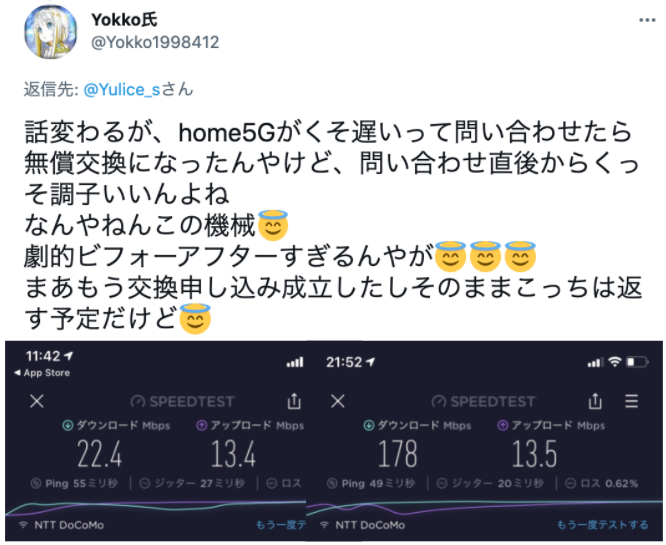 home5G 遅い 口コミ01