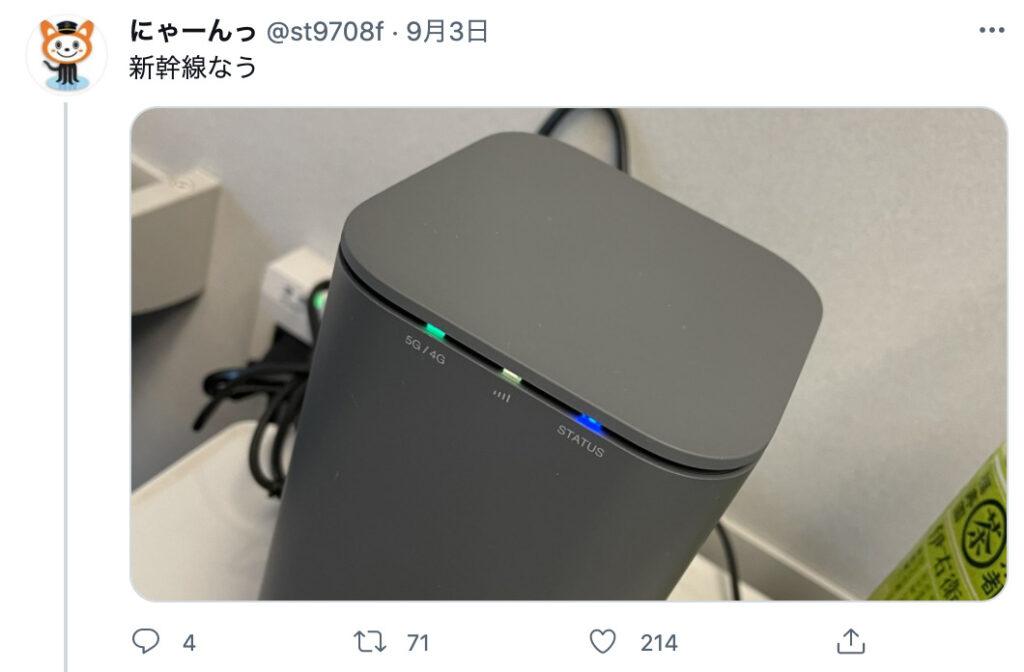 home5G 移動 口コミ03