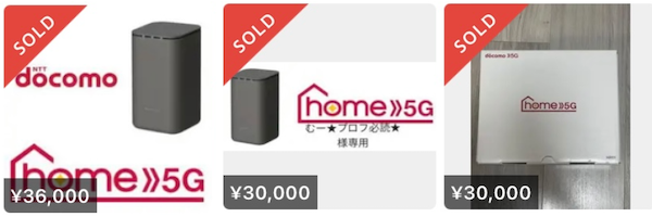 home5G 中古 販売価格