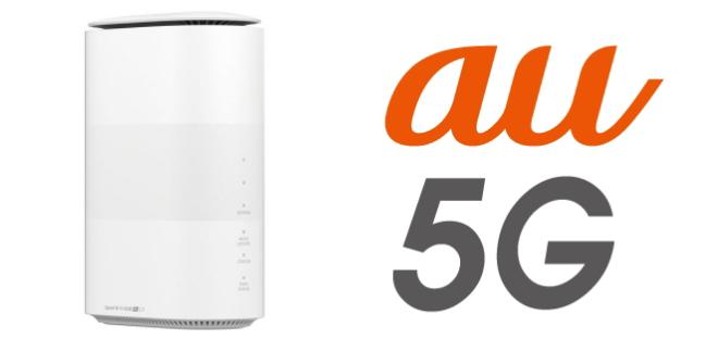 au Speed Wi-Fi HOME 5G