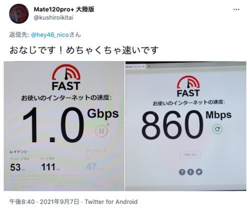home5G 5G回線 速度 口コミ01
