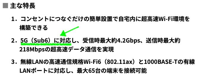 home5G スペック sharp発表