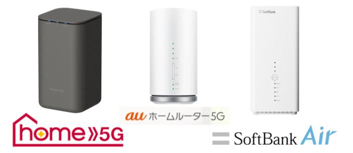 ドコモhome5G auホームルーター5G softbankソフトバンクエアー