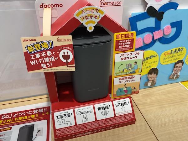 ドコモhome5G 店舗 本体画像