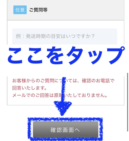 限定ページ 申込み方法04