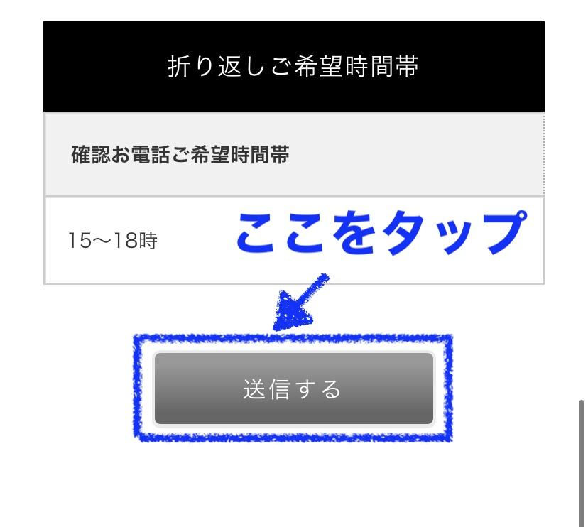 限定ページ 申込み方法05