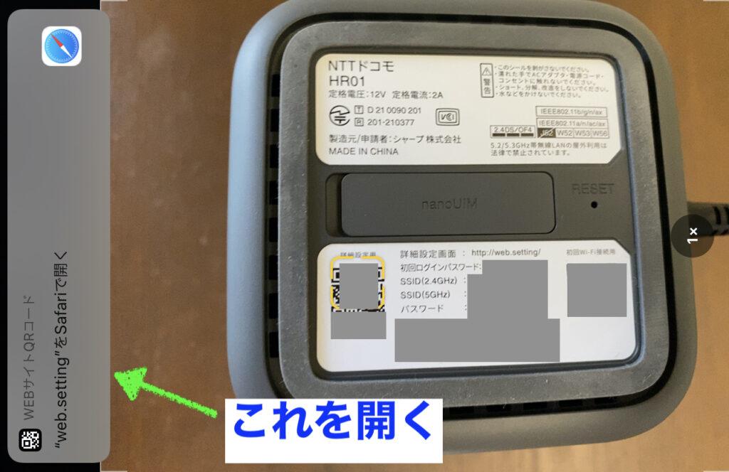 home5G APN設定02