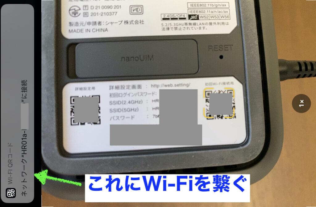 home5G APN設定01