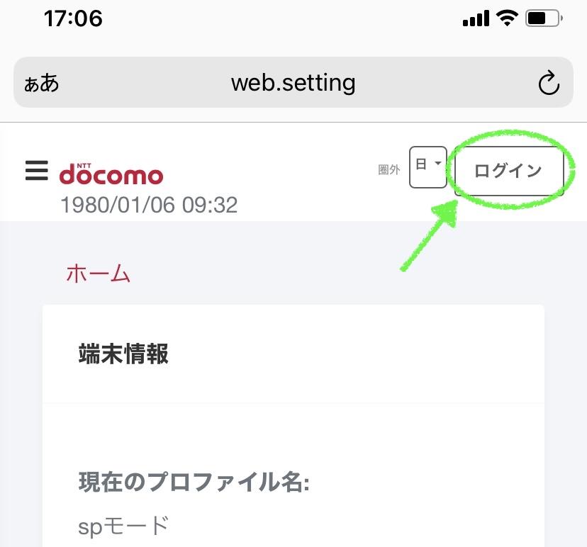 home5G APN設定03