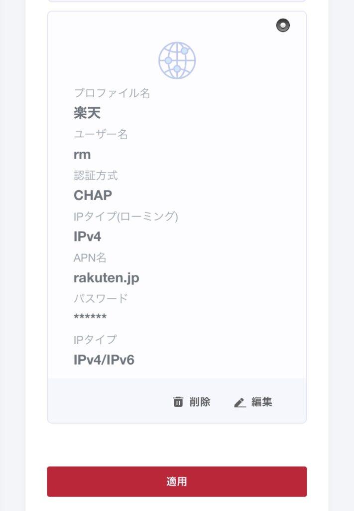 home5G APN設定06