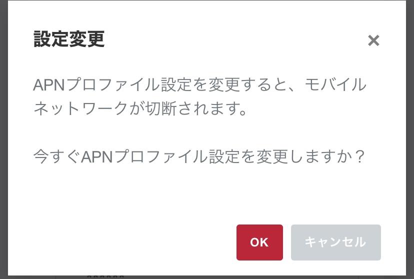 home5G APN設定09