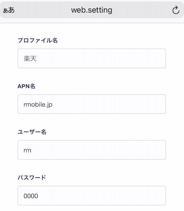home5G 楽天モバイル APN設定
