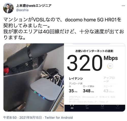 home5G 4G回線 速度 口コミ05