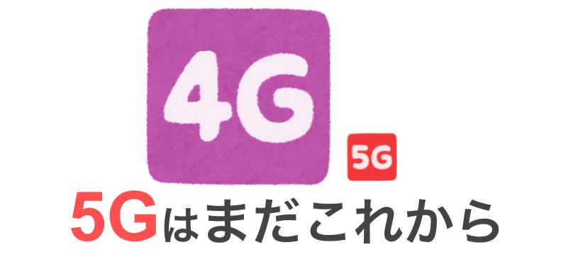 home5G 5G回線はこれから
