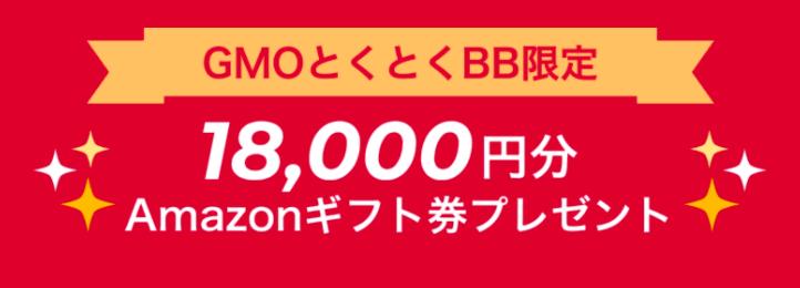 とくとくBB home5G 特典 18,000円
