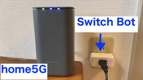 home5G Switch bot 実際の消費電力 調査