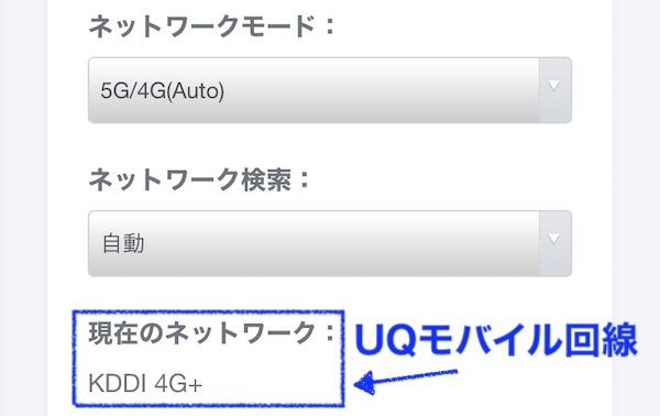 UQモバイル 4G+回線接続時 home5G